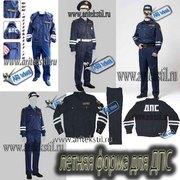 форма для ДПС, МВД, охранников