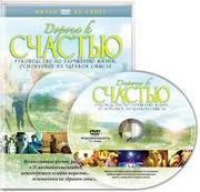 DVD Дорога к Счастью