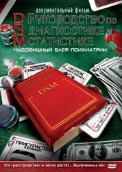 DVD «Руководство по диагностике и статистике:  Чудовищный блеф психиат