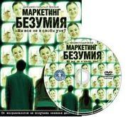 DVD «Маркетинг безумия: мы все не в своём уме?»
