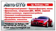 ремонт легковых иномарок в «АвтоСТО» на пр.Победы, 100