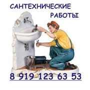 Монтаж посудомоечной,  стиральной машинки. Услуги сантехника.