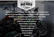 Мото-ателье MAD RIDER Customs в Челябинске
