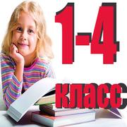 Учебники 4 класс,  б/у и новые.
