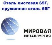 Рессорно-пружинная сталь 65Г,  толщина листов от 0, 5мм до 50мм.