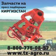 Вязальный аппарат киргизстан Cd