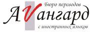 Бюро переводов с иностранных языков